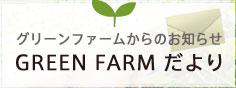 グリーンファームからのお知らせGREEN FARM だより